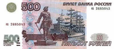 500 российских рублей