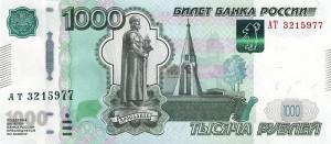 1000 российских рублей