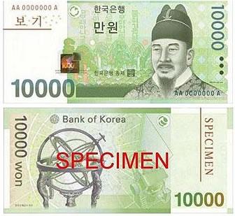 Южнокорейский вон